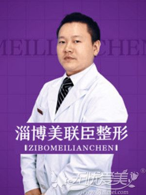 山东淄博美联臣整形杨辉医生