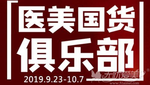重庆美莱19月国庆整形优惠活动