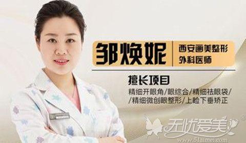 西安画美整形邹焕妮医生