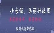 """十一变美来广州中家医家庭医生22周年""""惠""""专场鼻修复0元"""