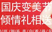 福州艾尚美邀你国庆一周塑美 伊婉C玻尿酸980元变化看得见