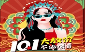"""庆祝祖国70周年 深圳美莱十一大放""""价""""祛痘、点痣统统10.1"""