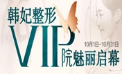 广州韩妃VIP院魅力启幕 眼综合3680腰腹环吸8800更多优惠在此