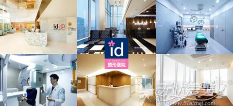 韩国ID整形医院环境