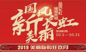 北京长虹十月欢庆享580元激光祛斑击退你假期结束的不开心