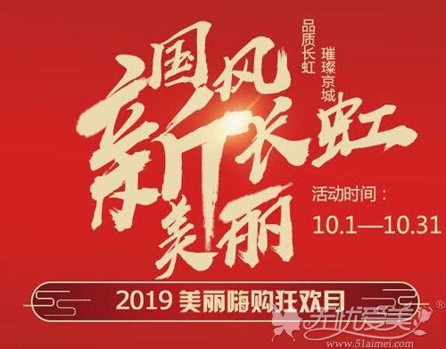 北京长虹十月整形优惠