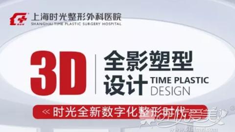 上海时光整形3D全影塑形设计