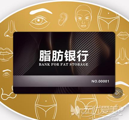 南京康美整形脂肪银行可以定个青春