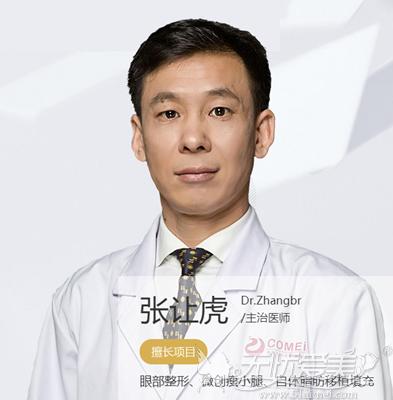 南京康美整形张让虎医生