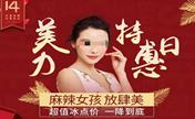 10月重庆艺星整形美丽特惠日 祛斑399祛痘699超低冰点价走起