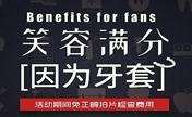 10月广州圣贝口腔价格表重磅推出单颗登腾种植牙特价3888元