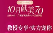 广州军美10月献美祖国70周年小综合隆鼻22240元就能做