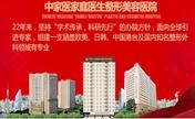 广州中家医家庭医生10月优惠狂欢 隆下巴2222元22个项目相送