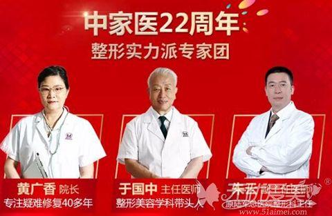 中家医家庭医生黄广香