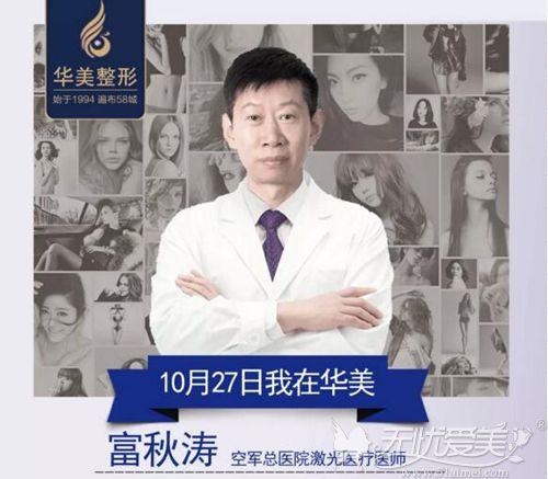 北京空军医院富秋涛坐诊保定华美