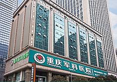 重庆军科医院