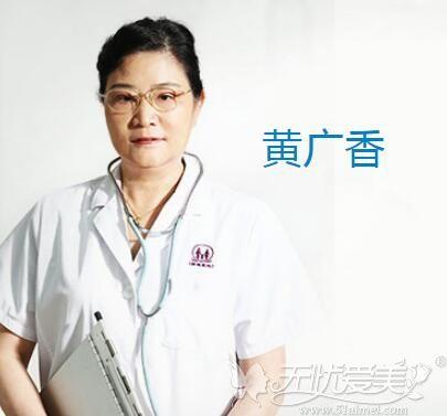 广东中家医家庭医生黄广香