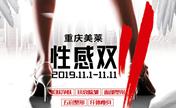 重庆美莱整形性感双11福利奉上 变美项目买一送一嗨购11月