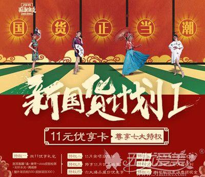 重庆军科双11优惠活动