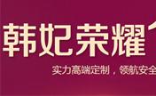 整形三包创建机构广州韩妃11月带来特惠价 面部填充5800元起