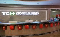 重庆时光整形前台接待中心