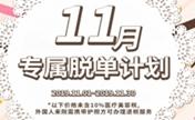 韩国首尔丽格11月美肤计划丽珠兰注射4600元起告别皮肤暗沉