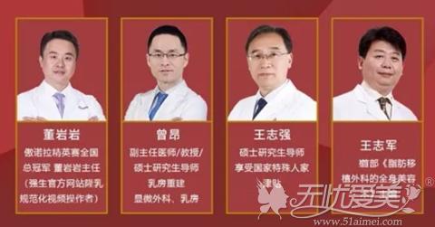 北京美深V诱惑活动隆胸医生团队