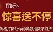 双11想去韩国吸脂试试丽妍K15800元起威塑2代 还有美肤特惠