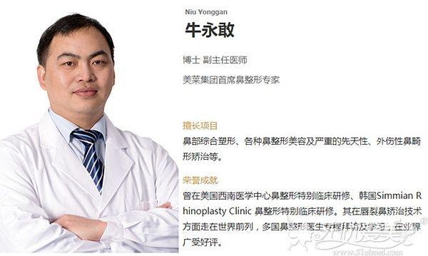 牛永敢 北京美莱坐诊医生
