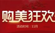 舟山广安医院11月整形科购美狂欢节激光祛斑680元起