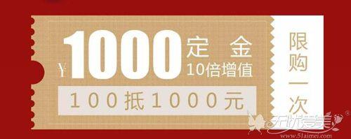 100抵1000膨胀金