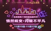 11.15-17北京美莱21周年专场 眼综合4800元起到院还送激光美肤