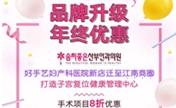 韩国好手艺年终品牌升级 阴道紧缩术75000元起还送三天住宿
