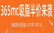 不用担心韩国365mc吸脂费用贵 11月来院可享第二部位半价优惠