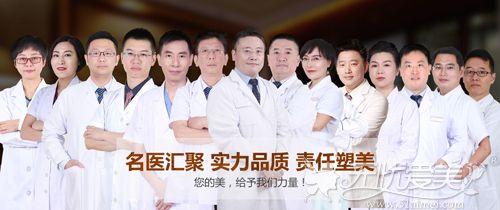 北京画美整形医师团队
