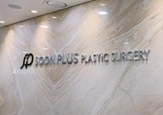 韩国纯嘉SoonPlus整形外科