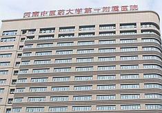 河南中医药大学第一附属医院医疗美容科