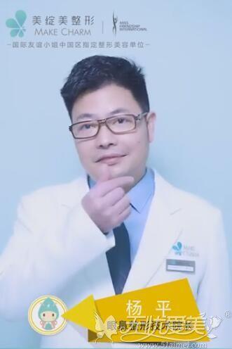 杨平医生加入成都美绽美继续为大家带来自然眼鼻整形技术