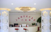 上海丽质整形前台