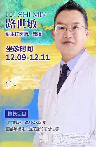 路世敏医生坐诊广州韩妃