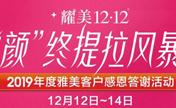 长沙雅美双12这三天纹眉520元起,还有其他低价项目