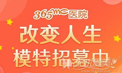 韩国365mc全身吸脂优惠活动