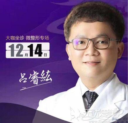 中国台湾吕睿紘坐诊南京康美整形