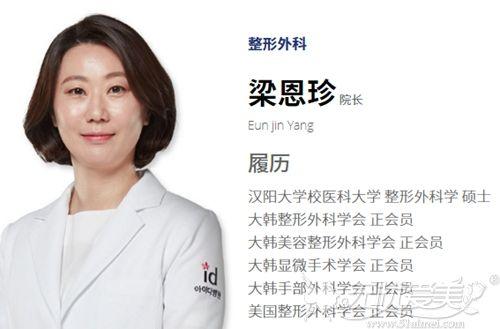 梁恩珍 韩国ID整形医院隆胸院长