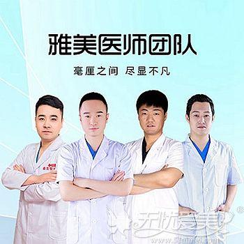哈尔滨雅美整形医师团队