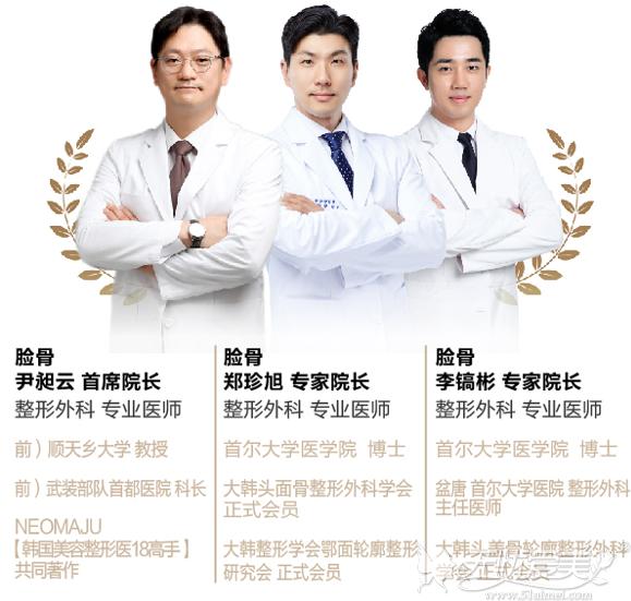 韩国必妩轮廓医生团队