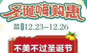 预约广州韩妃圣诞嗨购节能免费领价值3980元起热拉提一次