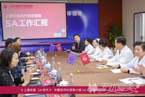 还来问上海为什么没有5A级整形医院的是不知道华美评上了吧