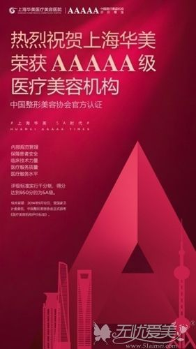 祝贺上海华美荣获AAAAA级资质