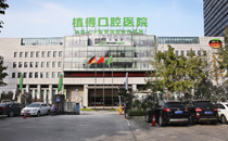 郑州植得口腔大楼